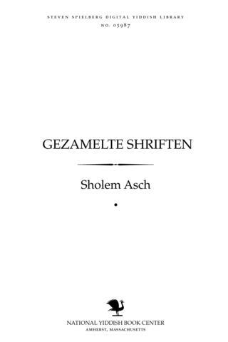 Thumbnail image for Gezamelṭe shrifṭen