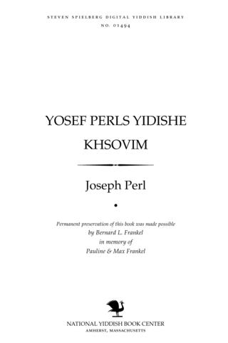 Thumbnail image for Yosef Perls Yidishe Khs̀ovim