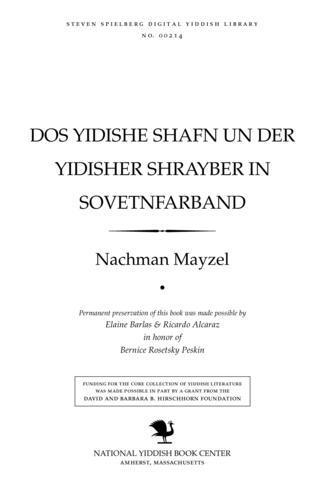 Thumbnail image for Dos Yidishe shafn un der Yidisher shrayber in Soṿeṭnfarband