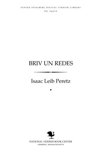 Thumbnail image for Briṿ un redes
