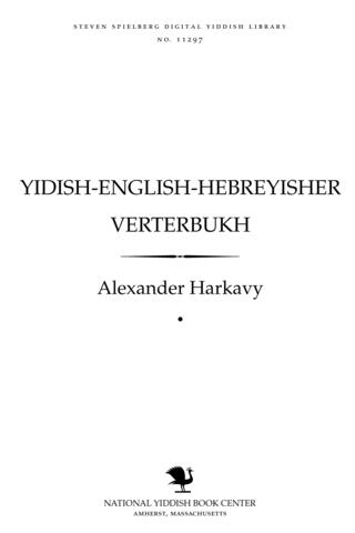Thumbnail image for Yidish-English-Hebreyisher ṿerṭerbukh