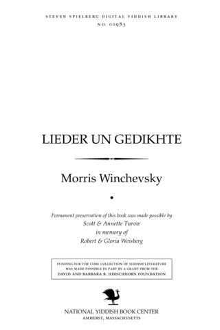 Thumbnail image for Lieder un gedikhṭe 1877-1910