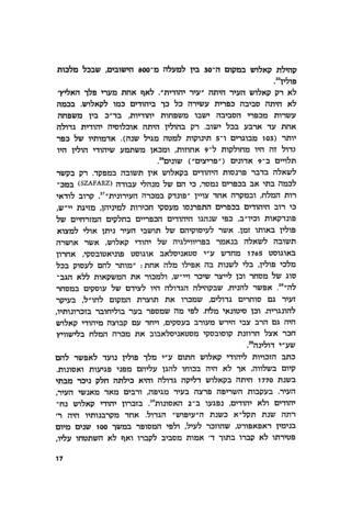 Thumbnail image for Ḳalush : ḥayeha ṿe-ḥurbanah shel ha-ḳehilah