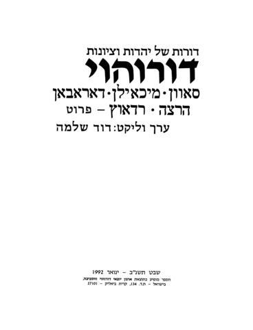 Thumbnail image for Dorot shel Yahadut ṿe-Tsiyonut Dorohoi : Saṿan, Mikhẚilan, Daraban, Hertsah, Radẚuts-Pruṭ