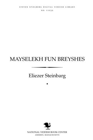 Thumbnail image for Mayśelekh fun Breyshes̀ ṿi azoy di feygelekh hobn gelernṭ Ḥumesh