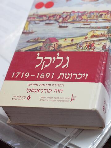 Glickl 1691-1719 by Chava Turniansky 2