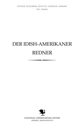 Thumbnail image for Der Idish-Ameriḳaner redner a bukh fun 521 redes in Idish, English un Hebreyish : ferfasṭ fun di gresṭe Idishe redner un shrifṭshṭeler