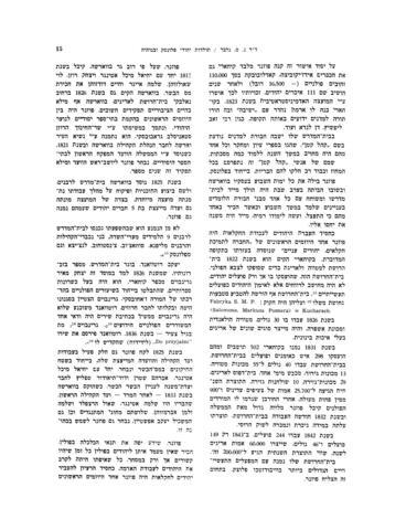 Thumbnail image for Sefer Plonsk veha-sevivah : Neishtat ve-Sokhotsin : yad ve-zekher li-kehilot she-neḥrevu