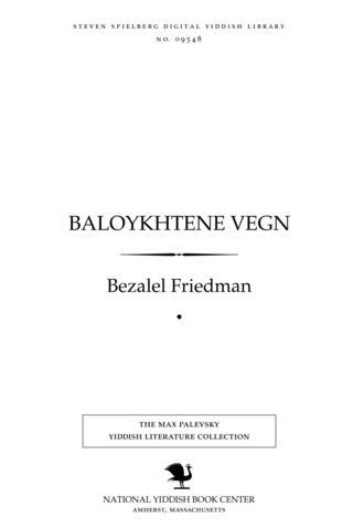 Thumbnail image for Baloykhṭene ṿegn