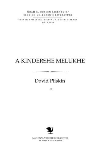 Thumbnail image for A ḳindershe melukhe