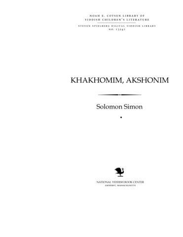 Thumbnail image for Ḥakhomim, aḳshonim un naronim mayśes̀ fun alerley felḳer