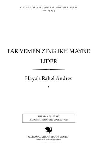 Thumbnail image for Far ṿemen zing ikh mayne lider