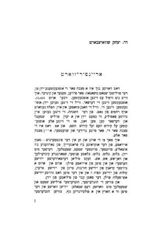 Thumbnail image for Seyfer Khzshanoṿ : lebn un umḳum fun a Yidish shṭeṭl