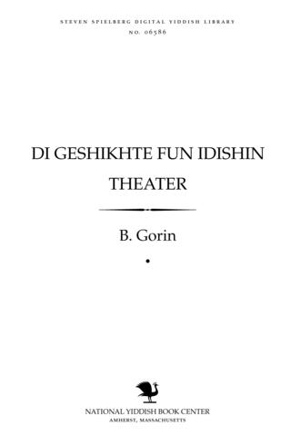 Thumbnail image for Di geshikhṭe fun Idishin ṭheaṭer : tsṿey ṭoyzend yohr ṭheaṭer bay Iden