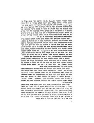 Thumbnail image for Ṭashnad : te'ur hisṭori le-zekher ḳehilot Ṭashnad (Ṭransilvanyah) ṿeha-sevivah, ṿi-yeshivat Maharam Brisḳ, me-reshitan ṿe-ad le-aḥar yeme ha-Sho'ah