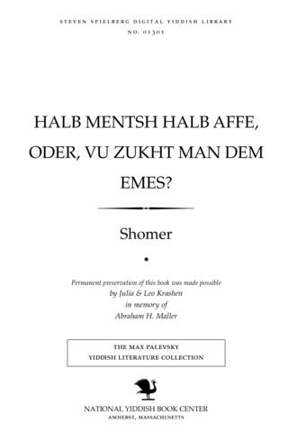 Thumbnail image for Halb menṭsh halb affe, oder, ṿu zukhṭ man dem emes̀?