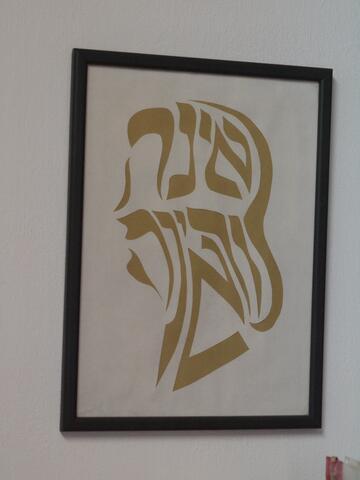 Hebrew Letters in Shape of Woman's Head Print