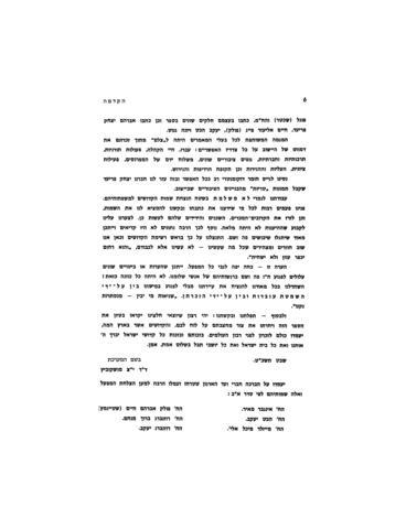 Thumbnail image for Sefer le-zikhron ḳedoshe Rusḳovah : ṿe-Zoblas meḥoz Marmarosh she-nispu ... bi-shenot ha-Sho'ah ...