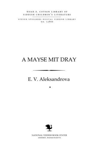 Thumbnail image for A mayse miṭ dray tsigelekh