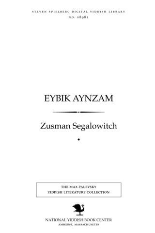 Thumbnail image for Eybiḳ aynzam fun der ṭrilogye Zeliḳs yorn