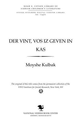 Thumbnail image for Der vint, vos iz geven in kas
