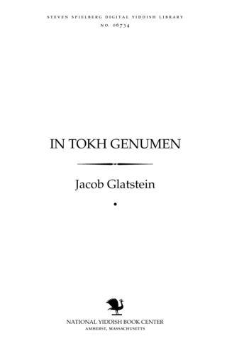Thumbnail image for In tokh genumen eseyen 1949-1959
