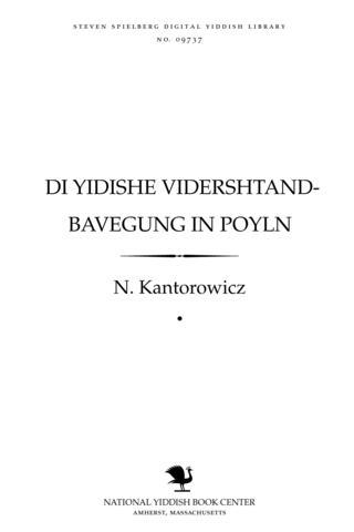 Thumbnail image for Di Yidishe ṿidershṭand-baṿegung in Poyln bes̀n 2ṭn ṿelt-ḳrig 1941-1945