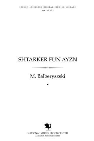 Thumbnail image for Shṭarḳer fun ayzn iberlebungen in der Hiṭler-tḳufe