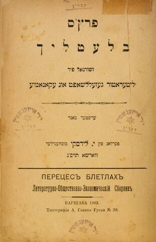 Thumbnail image for Perets's bleṭlikh