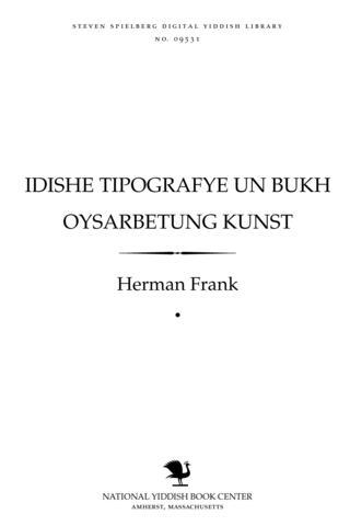 Thumbnail image for Idishe ṭipografye un bukh oysarbeṭung ḳunsṭ