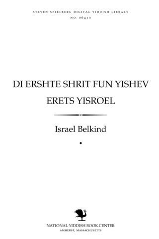 Thumbnail image for Di ershṭe shriṭ fun yishev Erets Yiśroel