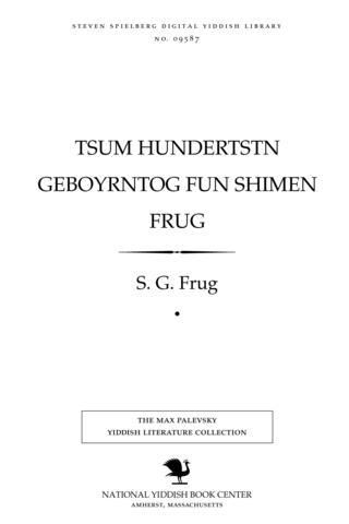 Thumbnail image for Tsum hunderṭsṭn geboyrnṭog fun Shimen Frug zamlung