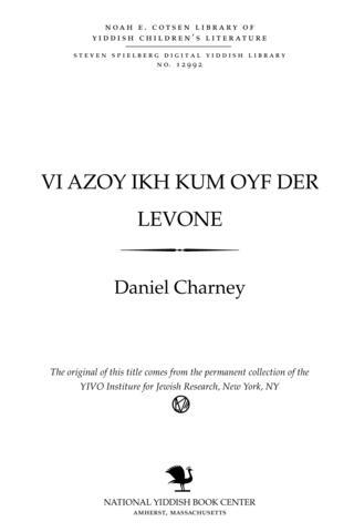 Thumbnail image for Ṿi azoy ikh kum oyf der levoneh a reyse in di shṿaytserishe berg