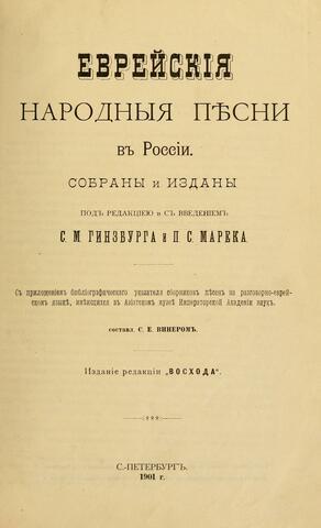 Thumbnail image for Evreĭskiia narodnyia piesni v Rossii