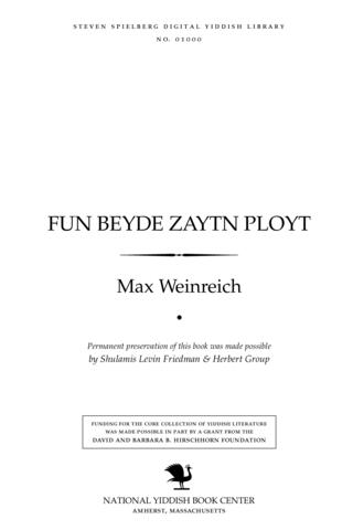 Thumbnail image for Fun beyde zayṭn Ployṭ dos shṭuremdiḳe lebn fun Uri Ḳoṿnern, dem nihilisṭ