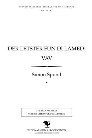 Thumbnail image for Der letsṭer fun di lamed-ṿaṿ lider