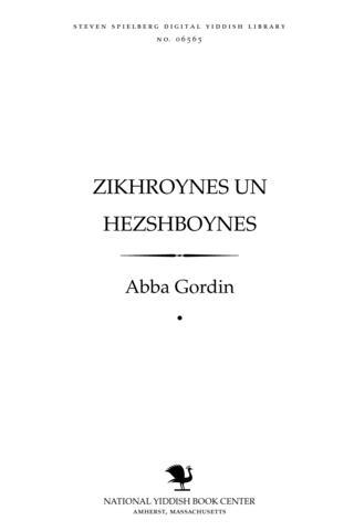Thumbnail image for Zikhroynes̀ un ḥezshboynes̀ memuarn fun der Rusisher revolutsye 1917