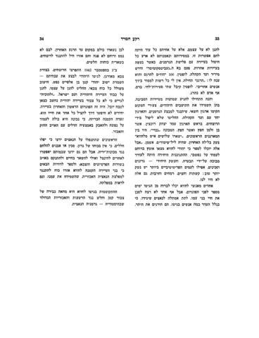Thumbnail image for Rishonim la-mered : Laḥṿa