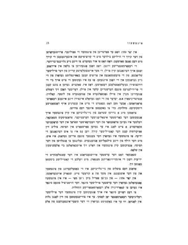 Thumbnail image for Sefer zikaron li-ḳehilat Pints'ev : in Pinṭsheṿ ṭogṭ shoyn nishṭ