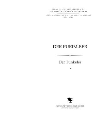 Thumbnail image for Der Purim-ber