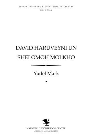 Thumbnail image for Daṿid Haru'eveni un Shelomoh Molkho