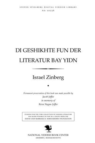 Thumbnail image for Di geshikhṭe fun der liṭeraṭur bay Yidn
