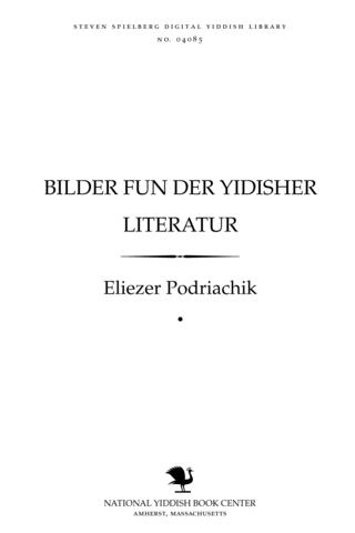 Thumbnail image for Bilder fun der Yidisher liṭeraṭur