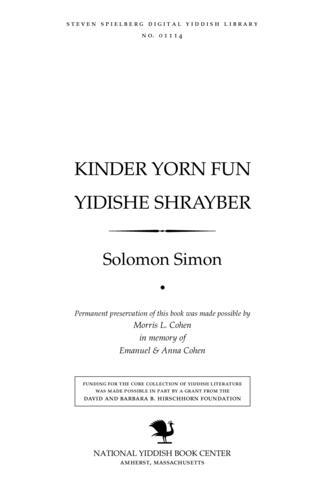 Thumbnail image for Ḳinder yorn fun Yidishe shrayber