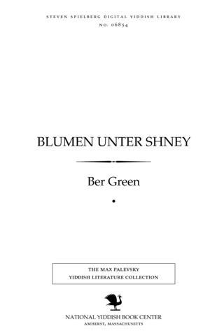 Thumbnail image for Blumen unṭer shney