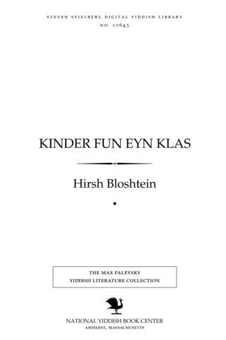 Thumbnail image for Ḳinder fun eyn ḳlas dertseylungen ṿegn ḳinder-lebn in Argenṭine