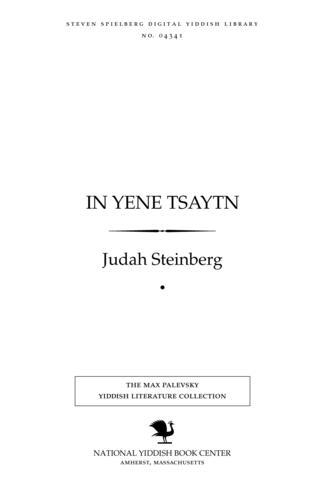 Thumbnail image for In yene tsayṭn