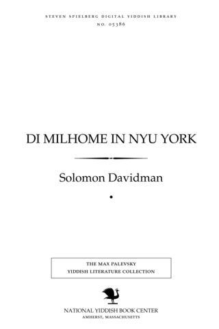 Thumbnail image for Di milḥome in Nyu Yorḳ dertseylung