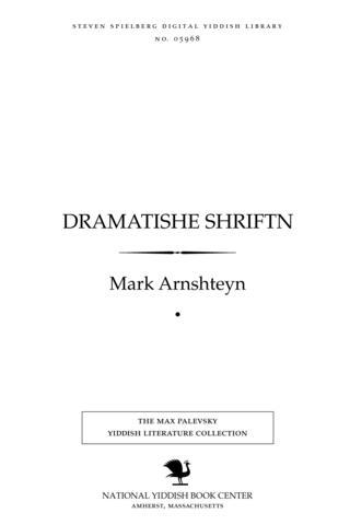 Thumbnail image for Dramaṭishe shrifṭn