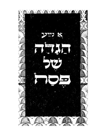 Thumbnail image for A naye Hagode shel Peyseḥ